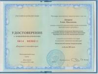 Удостоверение о квалификации